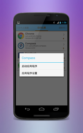 免費下載工具APP|应用程序的权限 app開箱文|APP開箱王