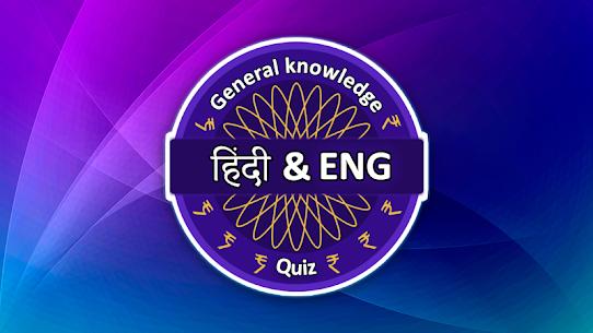 English & Hindi Play Quiz 1