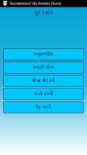 Sunderkand In Gujarati