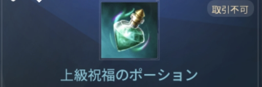 V4_上級祝福ポーション