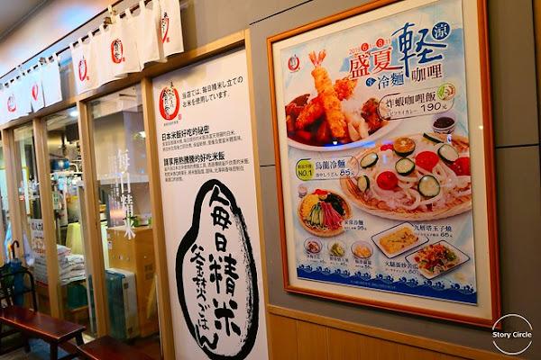 台北大安Maido Ookini食堂大安森林食堂,大安森林公園旁的道地日本自助餐 – 敘事圈 Story Circle