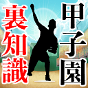 甲子園 高校野球の裏知識~投手×野手×応援団 チアリーダー 吹奏楽部×速報~