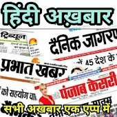 All Hindi Newspapers Hindi News in hindi