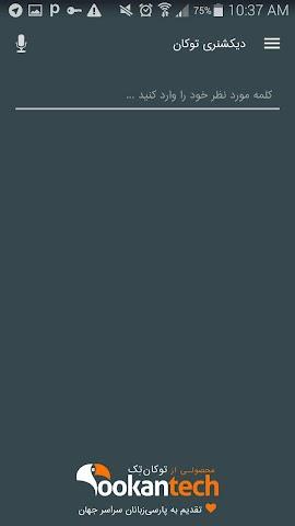 android TookanDic (Persian/English) Screenshot 1