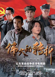 The Great Transition China Drama
