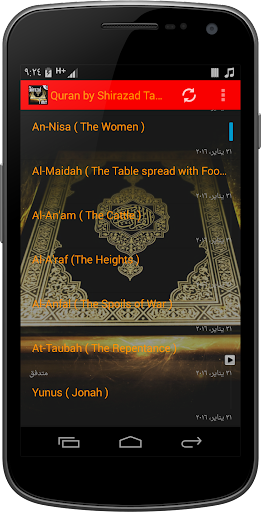 Quran by Shirazad Taher AUDIO