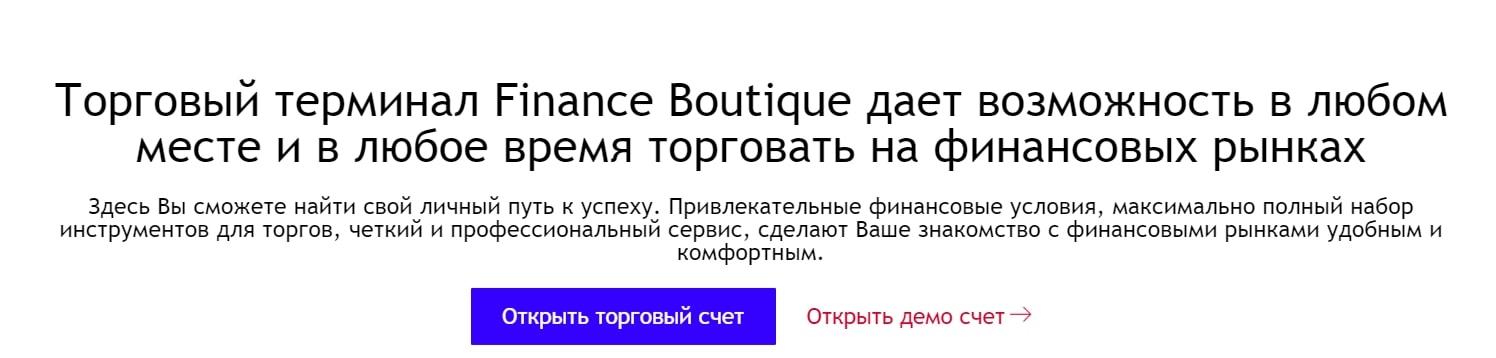 Отзывы о Finance Boutique: что предлагает финансовый посредник? обзор