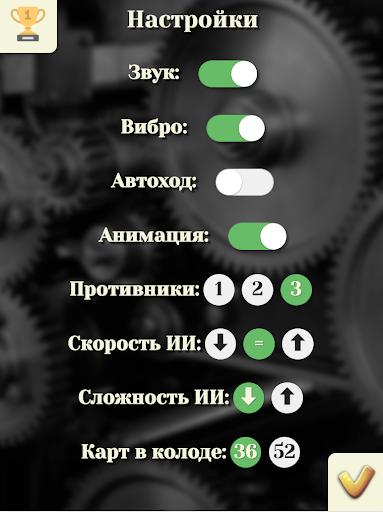 Durak | u0414u0443u0440u0430u043a - offline game  screenshots 15