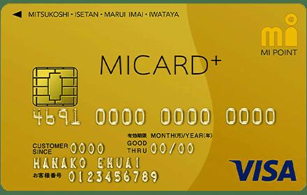 フランス旅行クレジットカード海外利用還元ゴールドカードエムアイカードプラスゴールド
