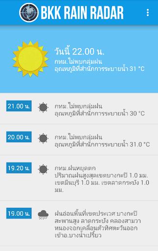 Bangkok Rain Radar
