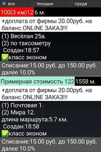 UpTaxi u0412u043eu0434u0438u0442u0435u043bu044c 197 screenshots 2