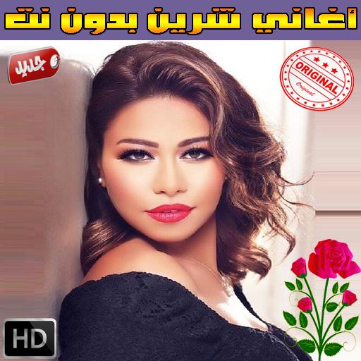 شيرين عبد الوهاب بدون نت 2018 Sherine Abdel Wahhab