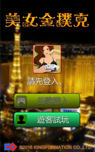 美女金撲克