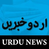 Latest Urdu News Pakistan