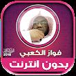قران كريم بصوت القارئ فواز الكعبي بدون نت icon