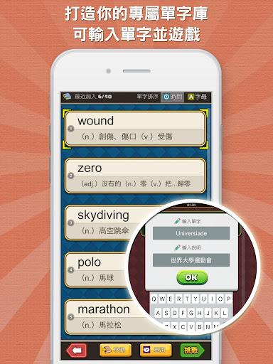 超級單字王Pro  - 英檢、多益、托福 輕鬆學  screenshots 9
