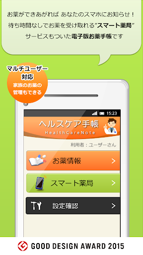 お薬手帳 ヘルスケア手帳-電子お薬手帳アプリ-