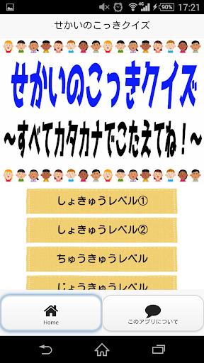 せかいのこっきクイズ~ちいさいころからせかいをしろう!!~