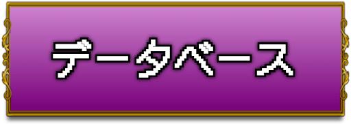 ドラクエ1_データベース