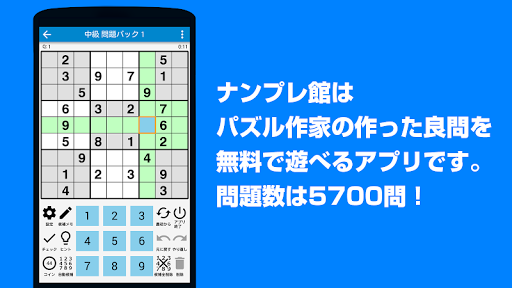 Sudoku Palace - Free 2.010 screenshots 1