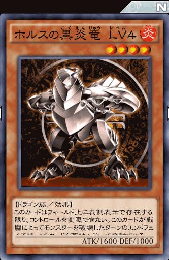 ホルスの黒炎竜Lv4