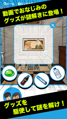 脱出ゲーム 水溜りボンドの呪いの館から脱出してみた! - screenshot