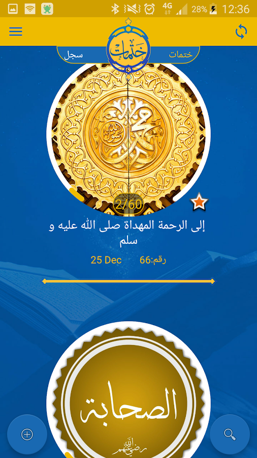 ‫ختمات قرآنية‬‎- screenshot