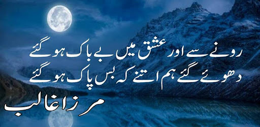 Mirza Ghalib Poetry - Apps on Google Play