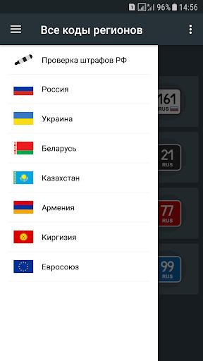 Все коды регионов + Штрафы ГИБДД download 1