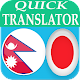 Download Nepali Japanese Translator For PC Windows and Mac