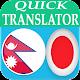 Nepali Japanese Translator APK