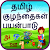 Tamil Alphabet for Kids file APK for Gaming PC/PS3/PS4 Smart TV