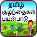 Tamil Alphabet for Kids icon