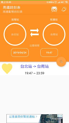 高鐵動態時刻表, 高鐵時刻表, 列車動態查詢, 列車車次查詢 screenshot 2