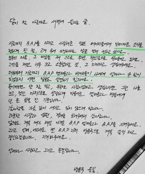 bang yongguk letter