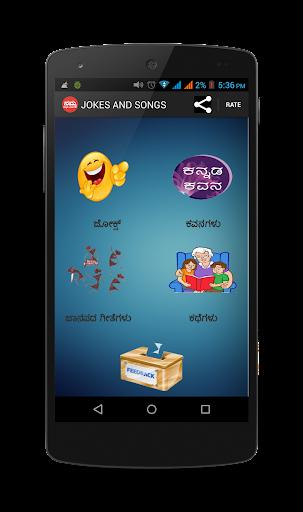 Kannada Jokes Folk Songs App