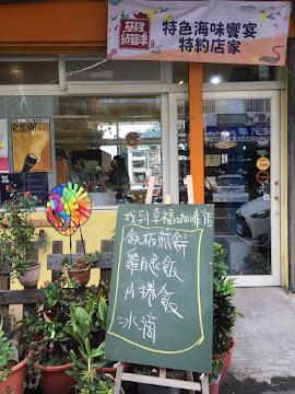 找到幸福咖啡店
