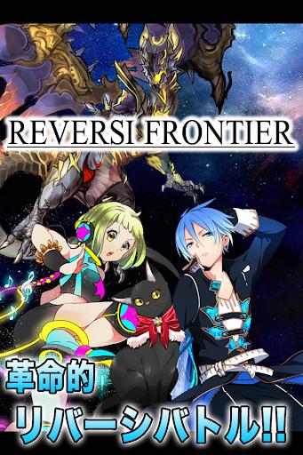 リバーシフロンティア 【完全無料本格RPG】