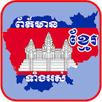 Khmer News - Cambodia Hot News Icon