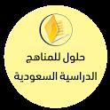 حلول للمناهج الدراسية السعودية icon