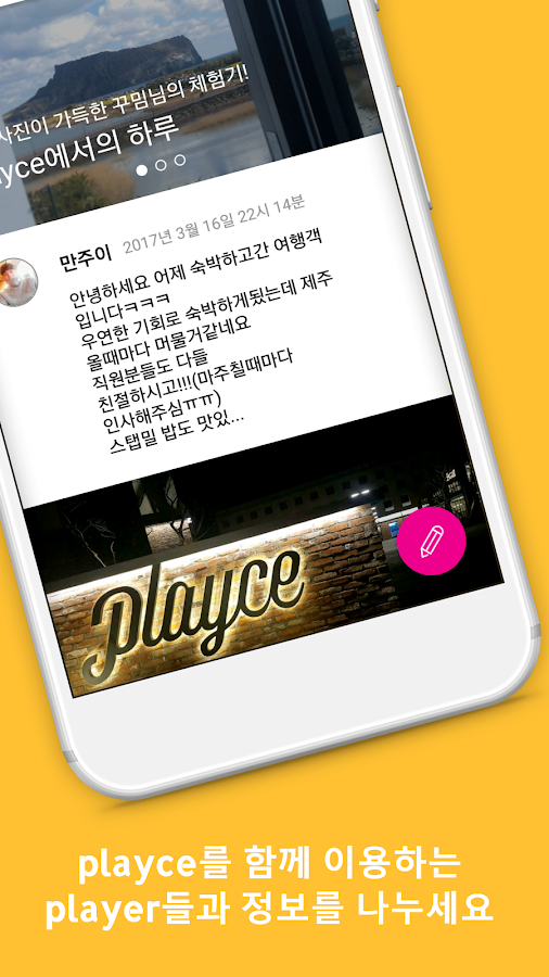 playground - playce camp jeju- screenshot