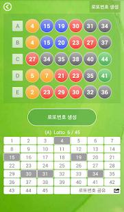 로또알림 - 로또번호 자동등록,당첨알림,번호생성 - náhled