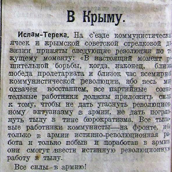 """""""Бюллетень секретариата ЦК КП(б)У"""". №6, 16 червня 1919-го"""