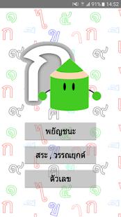 Handwrite Thai (คัดไทย) - náhled