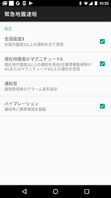 日本の緊急地震速報のおすすめ画像2