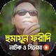 হুমায়ুন ফরীদি এর নাটক ও সিনেমা | Humayun Faridi Download on Windows