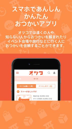 玩免費購物APP|下載安心おつかいマッチングアプリ-オツコ app不用錢|硬是要APP
