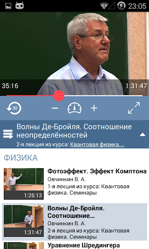 Лекторий МФТИ