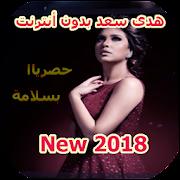 أغاني هدى سعد  2018 Hoda Saad APK