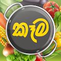 Kaema - Sinhala Recipe Videos icon